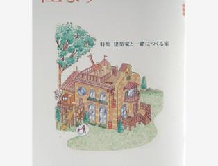 Publication, Karuizawa Counter Point 大阪ガス発行の季刊誌 「住まう」2011年新春号<vol.44>に掲載されました。