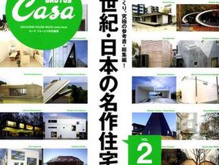 Publication, Karuizawa Counter Point 「Casa BRUTUS 特別編集 21世紀・日本の名作住宅vol.2」に掲載されました。