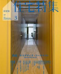 Publication, Karuizawa Counter Point 新建築「住宅特集」3月号に掲載されました。