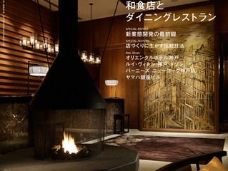 Publication, Aoyama Hyotei 青山表邸が商店建築5月号に掲載されました。