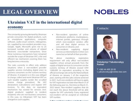 Ukrainian VAT in the international digital economy