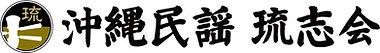 釧路三線沖縄民謡琉志会
