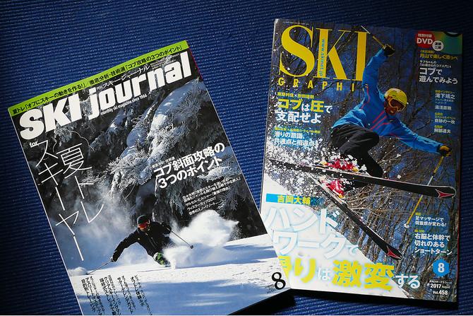 スキージャーナル&スキーグラフィック発売