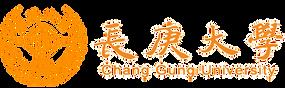 長庚大學logo.tif