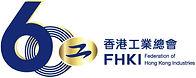 Federation of Hong Kong Industries logo