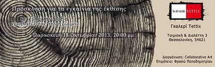 press material art exhibition invite Tra