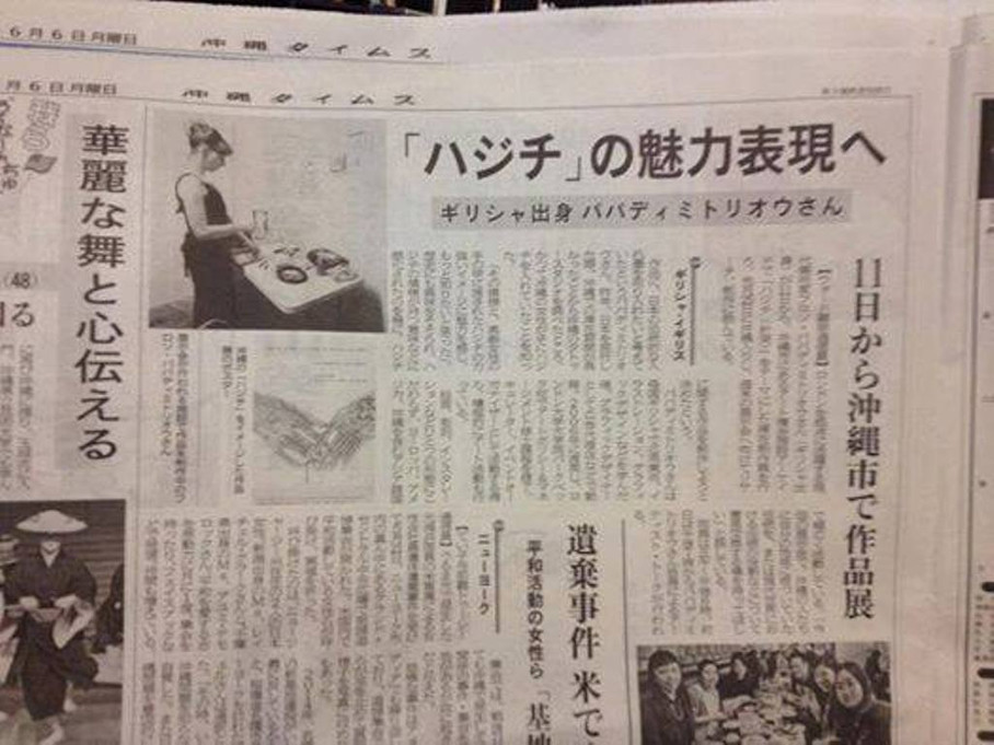 """Okinawa Times 'From the Greek artist who has been fascinated by """"Hajitsi"""" traditional"""