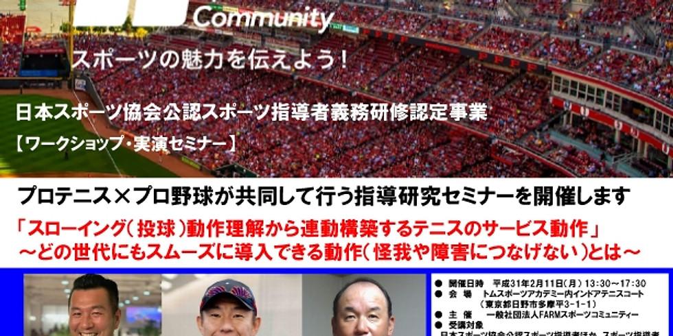 日本スポーツ協会公認スポーツ指導者義務研修認定事業