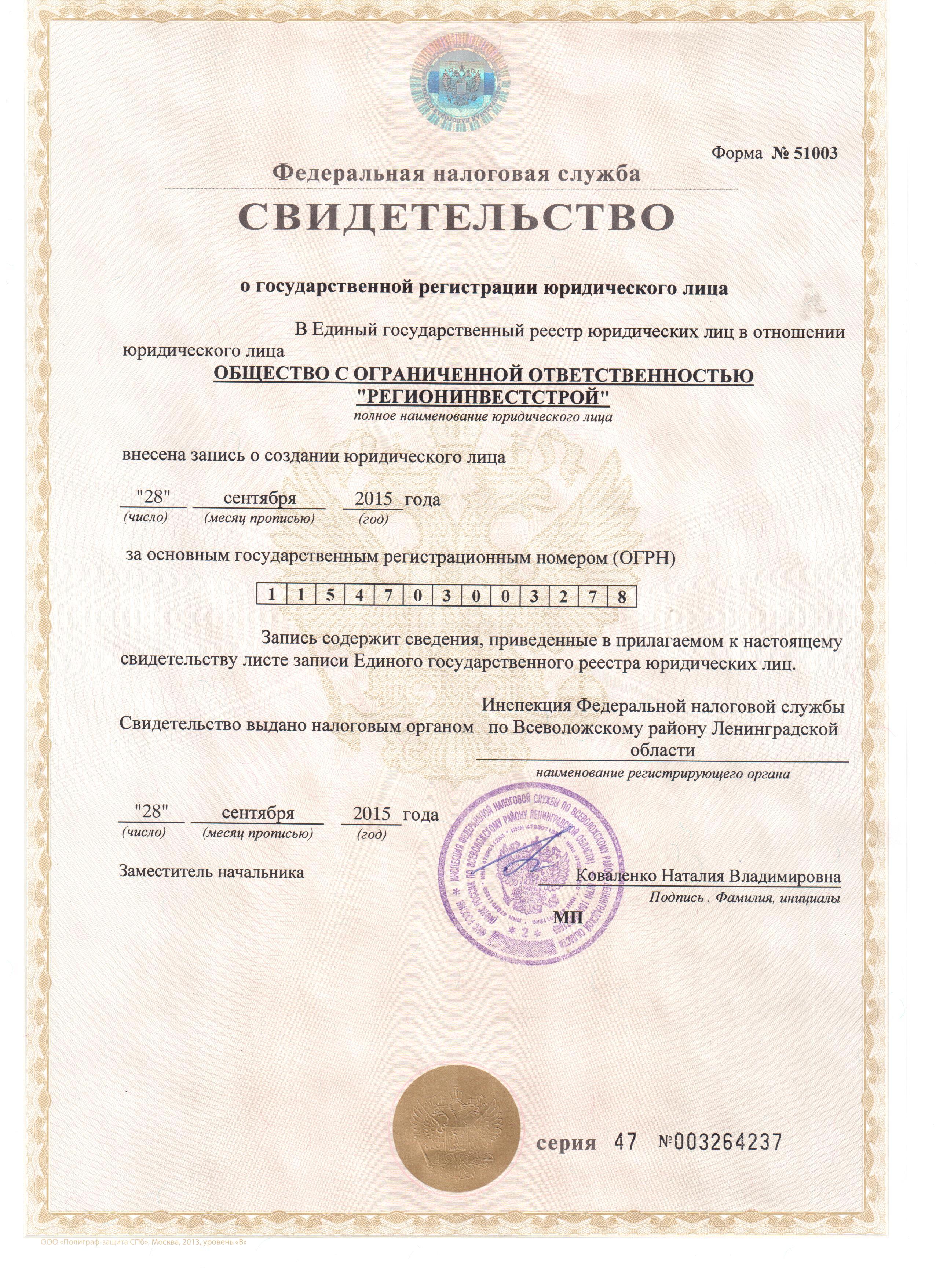 Гос. регистрация