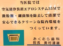 医療機関用空気清浄装置