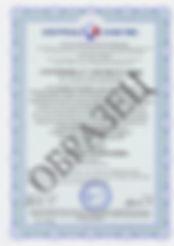 сертификация HACCP