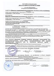 оформление сертификатов и деклараций