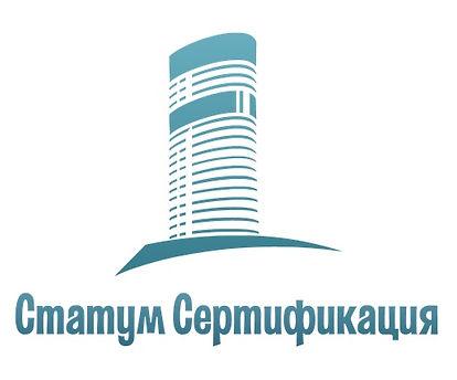 центр сертификации и стандартизации
