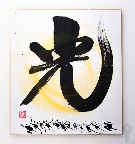 "Hidekazu Mori _ ""Ideograma 4"""