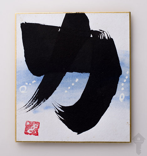 "Hidekazu Mori _ ""Ideograma 6"""