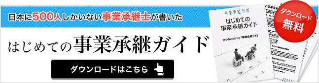 はじめての事業承継ガイド.jpg