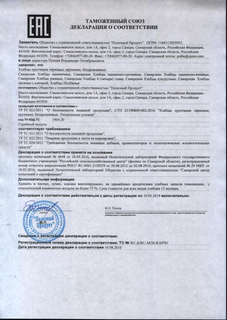декларация плоские (1)