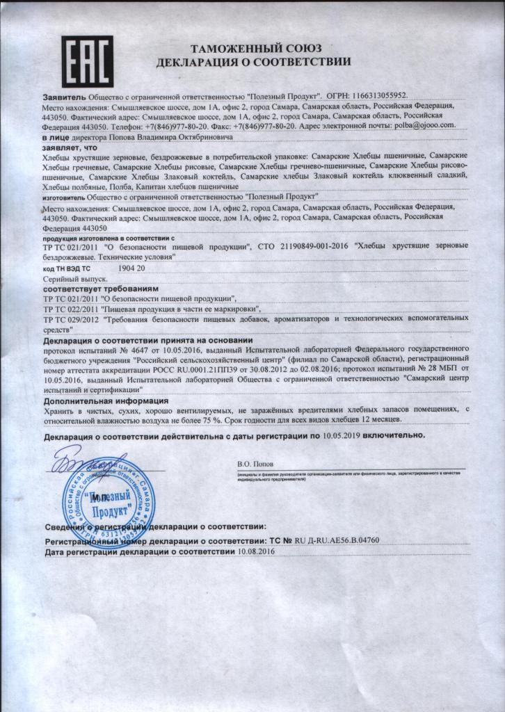 декларация круглые (1)