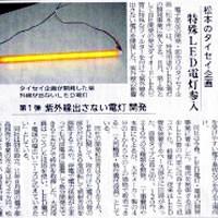 LED特殊電灯