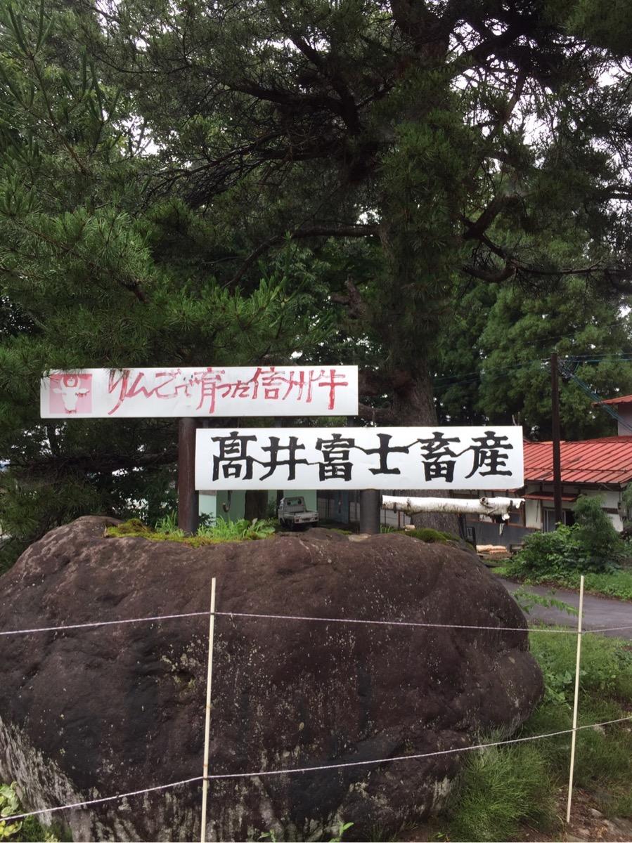 高井富士畜産