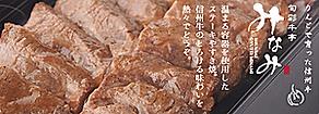 旬彩牛亭みなみ.png