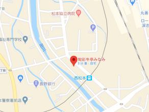 西松本駅から徒歩1分にお店があります