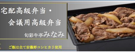 食プロデュース 旬彩牛亭みなみのお弁当