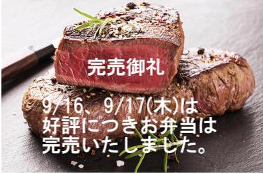 9/16(水)9/17(木)お弁当は完売しました〜