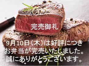 9月10日(木)お弁当は完売しました〜
