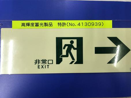 蓄光製品 誘導標識について