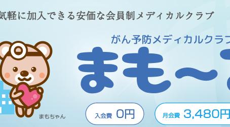 「がん」から守る!日本初のメディカルクラブが誕生!