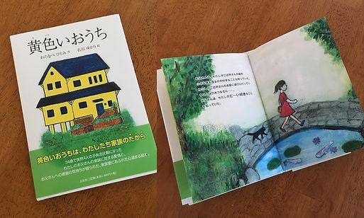 黄色いおうち絵本.jpg