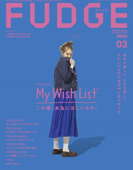 【掲載雑誌のご案内】FUDGE3月号