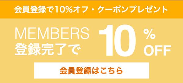2021_01_members_10%off.png