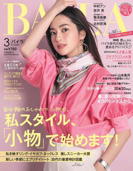 【掲載雑誌のご案内】BAILA3月号