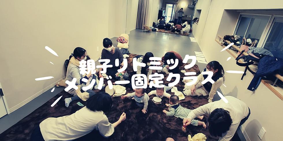 ゆり音楽教室~親子リトミック~