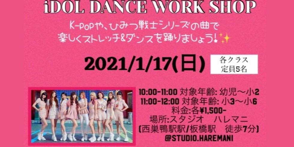 🌈iDOL DANCE WORK SHOP🌈