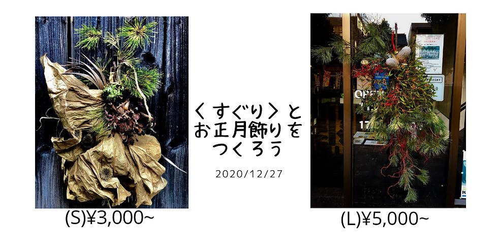 花屋〈すぐり〉とお正月飾りをつくろう!