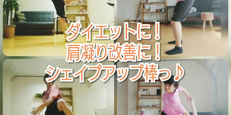 studioハレマニで活力チャージ! 【第二弾】シェイプアップ棒で、有酸素運動とファンクショナルトレーニングを一緒にやっちゃいます!