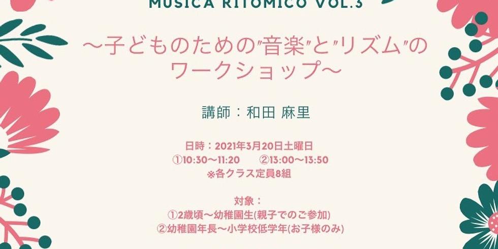【Musica Ritomico vol.3】 音楽とリズムのワークショップ /和田麻里