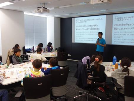 IBMのラーニングイベントで社員の子どもたち向けにワークショップを開催しました