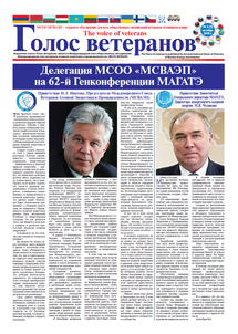 "The ninth issue of the newspaper ""Voice of veterans"" of the international Union of veteran"