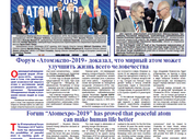 "The issue No 1(13) of the newspaper ""Voice of veterans"" of the international Union of vete"