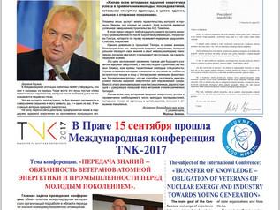 """Третий номер газеты """"Голос ветеранов"""" Международного союза ветеранов атомной энергетики и"""
