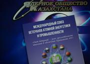 Круглый стол посвященный 30-летию завершения строительства объекта «Укрытие» на Чернобыльской АЭС, г