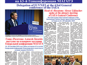 """The issue No 3(15) of the newspaper """"Voice of veterans"""" of the international Union of vete"""