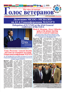"The issue No 3(15) of the newspaper ""Voice of veterans"" of the international Union of vete"