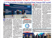 """The eighth issue of the newspaper """"Voice of veterans"""" of the international Union of vetera"""