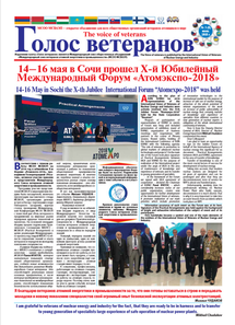 "The eighth issue of the newspaper ""Voice of veterans"" of the international Union of vetera"