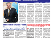 "The twelfth issue of the newspaper ""Voice of veterans"" of the international Union of veter"